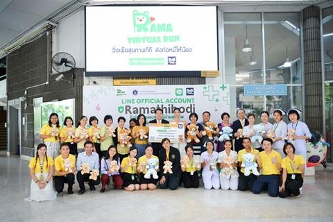 กิจกรรมรับมอบตุ๊กตาหมีโครงการ RAMA VIRTUAL RUN วิ่งเพื่อสุขภาพที่ดี ส่งต่อหมีให้น้อง