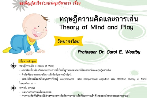 Full Day Education Course: Theory of Mind and Play
