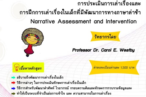Full Day Education Course: Narrative Assessment and Intervention
