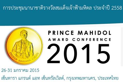 Prince Mahidol Award Conference -- PMAC 2015