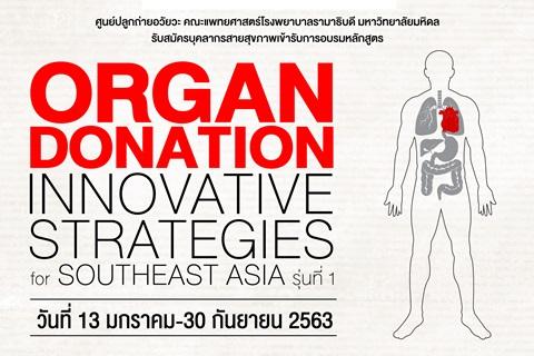 """รับสมัครบุคลากรสายสุขภาพเข้ารับการอบรมหลักสูตร """"Organ Donation Innovative Strategies for Southeast Asia"""" รุ่นที่ 1"""