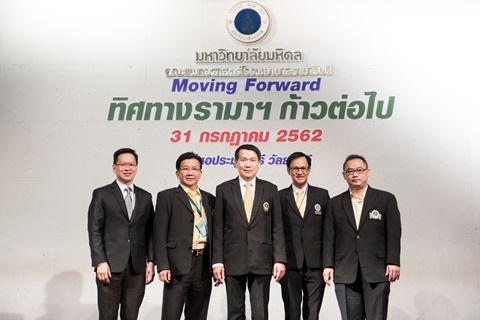 """เสวนา """"Moving Forward ทิศทางรามาฯ ก้าวต่อไป"""""""