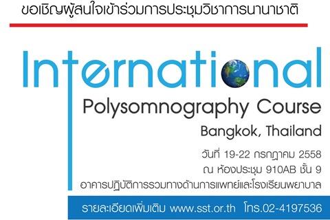 การประชุมวิชาการนานาชาติ International Polysomnography Course, Bangkok, Thailand