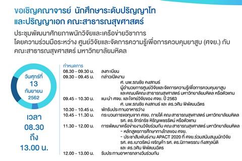 ประชุมพัฒนาศักยภาพนักวิจัยและเครือข่ายวิชาการ
