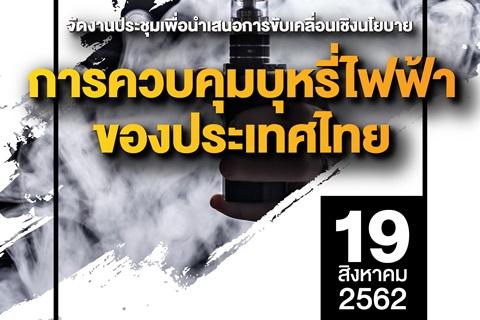 การควบคุมบุหรี่ไฟฟ้าของประเทศไทย