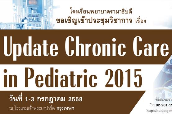 ขอเชิญเข้าร่วมประชุมวิชาการเรื่อง Update Chronic Care in Pediatric 2015