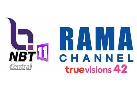 สถานีโทรทัศน์รามาฯ แชนแนล เพิ่มช่องทางการรับชม