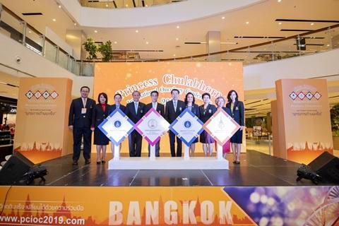 พิธีเปิดนิทรรศการและงานกิจกรรมเพื่อประชาชน งานประชุมวิชาการนานาชาติ Princess Chulabhorn International Oncology Conference 2019