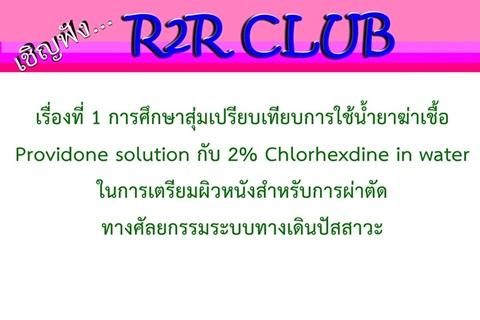 เชิญเข้าฟังกิจกรรม R2R Club …