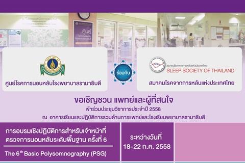 การประชุมวิชาการ เรื่อง The 6th Basic Polysomnography (PSG) and International Polysomnography