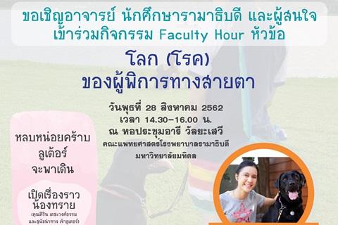 ขอเชิญร่วมกิจกรรม Faculty Hour หัวข้อ โลก (โรค) ของผู้พิการทางสายตา