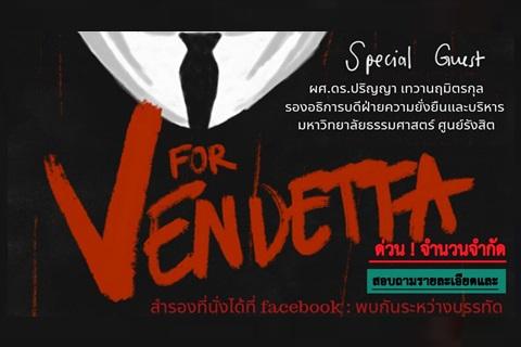 พบกันระหว่างบรรทัด ครั้งที่ 12 ตอน V for Vendetta