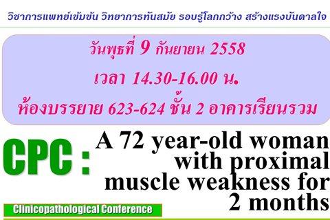 Clinicopathological Conference