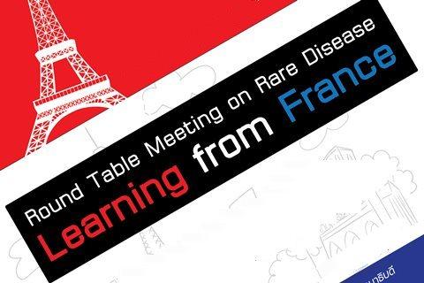 """ขอเชิญเข้าร่วมฟังบรรยาย """"Round Table Meeting on Rare Disease: Learning from France"""""""