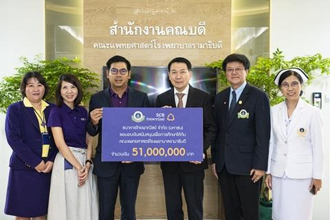 ธนาคารไทยพาณิชย์ มอบเงินบริจาคแก่คณะแพทยศาสตร์โรงพยาบาลรามาธิบดี มหาวิทยาลัยมหิดล