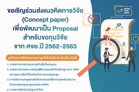 ขอเชิญร่วมส่งแนวคิดการวิจัย (Concept paper) เพื่อพัฒนาเป็น Proposal สำหรับขอทุนวิจัยจาก ศจย. ปี 2562-2563