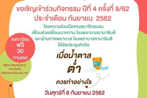 ขอเชิญเข้าร่วมกิจกรรม ปีที่ 4 ครั้งที่ 9/62 ประจำเดือน กันยายน 2562