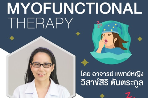 ขอเชิญเข้าร่วมการบรรยายของศูนย์โรคการนอนหลับ หัวข้อ เรื่อง MYOFUNCTIONAL THERAPY