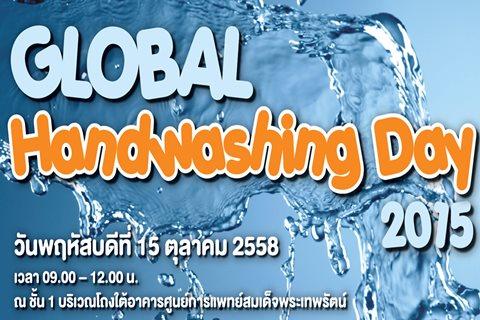 งาน Global Handwashing Day 2015
