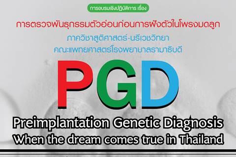 "PGD ""Preimplantation Genetic Diagnosis When the dream comes true in Thailand"""