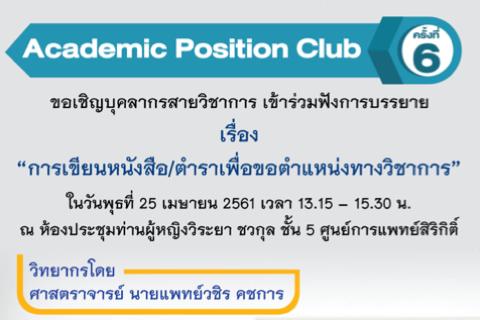 """โครงการ Academic Position Club ครั้งที่ 6 เรื่อง """"การเขียนหนังสือ/ตำราเพื่อขอตำแหน่งทางวิชาการ"""""""