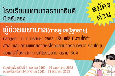 โรงเรียนพยาบาลรามาธิบดี เปิดรับตรงผู้ช่วยพยาบาล (การดูแลผู้สูงอายุ) หลักสูตร 1 ปี ปีการศึกษา 2562
