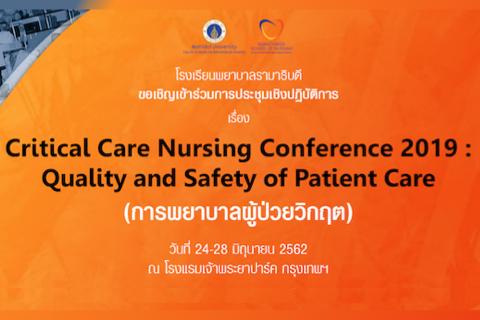 ขอเชิญเข้าร่วมการประชุมวิชาการเรื่อง Critical Care Nursing Conference 2019: Quality and Safety of Patient Care (การพยาบาลผู้ป่วยวิกฤต)