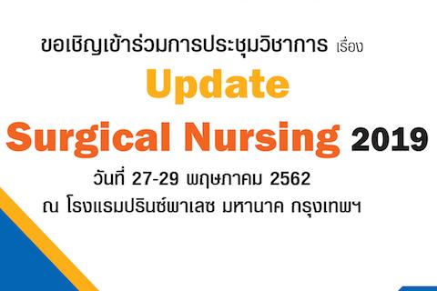 ขอเชิญเข้าร่วมการประชุมวิชาการเรื่อง Update Surgical Nursing 2019