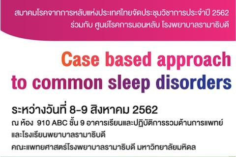 ขอเชิญแพทย์ ทันตแพทย์ และผู้สนใจ เข้าร่วมประชุมวิชาการเรื่อง Case based approach to common sleep disorders