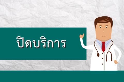 ประกาศปิดให้บริการ หน่วยตรวจผู้ป่วยนอกศัลยกรรมกระดูก