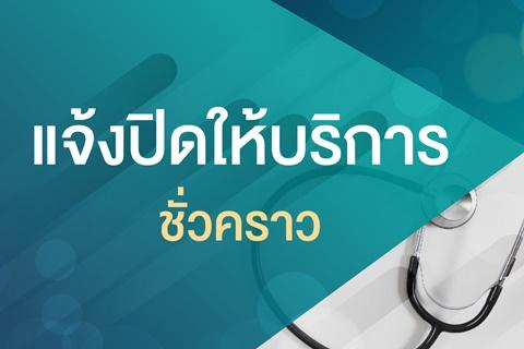 ปิดให้บริการตรวจความหนาแน่นของกระดูก (BMD) สำหรับผู้ป่วยพรีเมียมคลินิก
