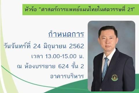 """ขอเชิญเข้าร่วมฟังบรรยายเวชศาสตร์อินทีเกรทเฉพาะทางด้านศาสตร์การแพทย์แผนไทย หัวข้อ """"ศาสตร์การแพทย์แผนไทยในศตวรรษที่ 21"""""""
