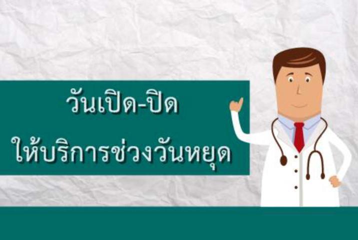 ประกาศเปิด - ปิด บริการชั่วคราวช่วงวันหยุดของ คลินิกนอกเวลา คลินิกพรีเมียม ศูนย์การแพทย์สมเด็จพระเทพรัตน์