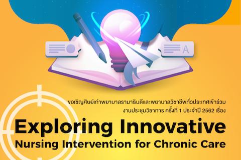 ขอเชิญศิษย์เก่าพยาบาลรามาธิบดีและพยาบาลวิชาชีพทั่วประเทศเข้าร่วม งานประชุมวิชาการครั้งที่ 1 ประจำปี 2562 เรื่อง Exploring innovative nursing intervention for chronic care