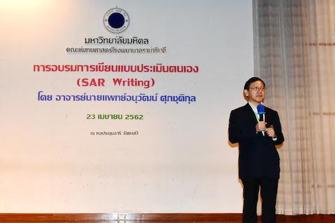 การอบรมเขียนแบบประเมินตนเอง (SAR Writing)