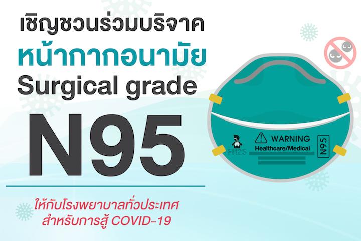 เชิญชวนร่วมบริจาค หน้ากากอนามัย Surgical Grade N95 ให้กับโรงพยาบาลทั่วประเทศสู้ COVID-19
