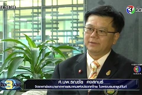 โดยมี ศ. นพ.รณชัย คงสกนธ์ จิตแพทย์และนายกแพทยสมาคมแห่งประเทศไทย ในพระบรมราชูปถัมภ์ กล่าวเปิดเผยผลการวิจัย