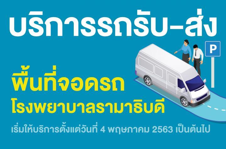 บริการรถรับ-ส่ง พื้นที่จอดรถโรงพยาบาลรามาธิบดี