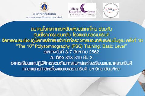 """การอบรมเชิงปฏิบัติการสำหรับเจ้าหน้าที่ตรวจการนอนหลับระดับพื้นฐาน ครั้งที่ 10 """"The 10th Polysomnography (PSG) Training: Basic Level"""""""