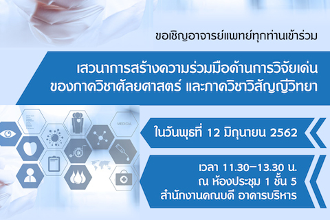ขอเชิญอาจารย์แพทย์ทุกท่านเข้าร่วมเสวนาการสร้างความร่วมมือด้านการวิจัยเด่นของภาควิชาศัลยศาสตร์ และภาควิชาวิสัญญีวิทยา