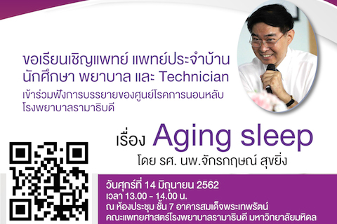 ขอเรียนเชิญแพทย์ แพทย์ประจำบ้าน นักศึกษา พยาบาล และ Technician เข้าร่วมฟังการบรรยายเรื่อง Aging sleep