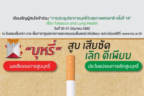 """เรียนเชิญผู้สนใจเข้าร่วม """"การประชุมวิชาการบุหรี่กับสุขภาพแห่งชาติ ครั้งที่ 18"""" เรื่อง Tobacco and Lung Health"""