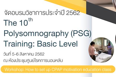 ขอเชิญเข้าร่วมอบรมวิชาการประจำปี 2562 The 10th Polysomnography (PSG) Training: Basic Level