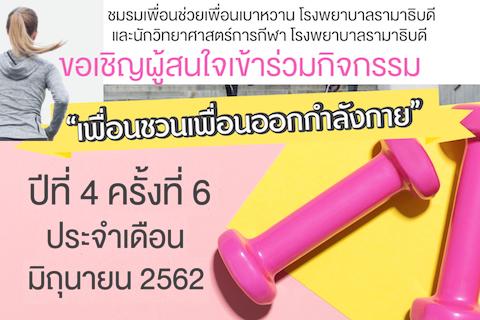 """ขอเชิญผู้สนใจเข้าร่วมกิจกรรม """"เพื่อนชวนเพื่อนออกกำลังกาย"""" ปีที่ 4 ครั้งที่ 6 ประจำเดือน มิถุนายน 2562"""