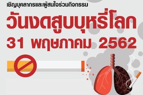 ขอเชิญบุคลากรและผู้สนใจร่วมกิจกรรม วันงดสูบบุหรี่โลก
