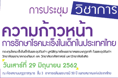 """งานประชุมวิชาการ """"ความก้าวหน้าการรักษาโรคมะเร็งในเด็กในประเทศไทย"""""""