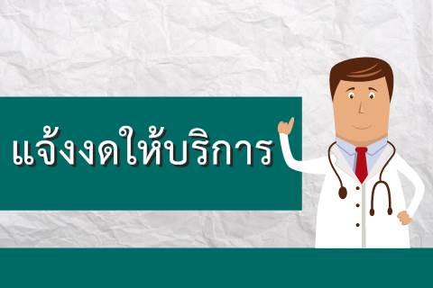 แจ้งงดให้บริการชั่วคราว หน่วยรังสีร่วมรักษาของลำตัวและหลอดเลือด