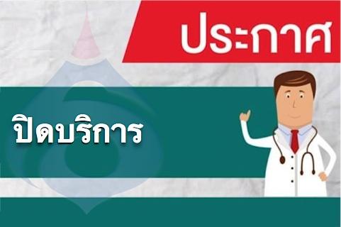 ประกาศ แจ้งปิดการให้บริการหน่วยตรวจผู้ป่วยนอกนรีเวช
