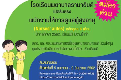 เปิดรับตรงพนักงานให้การดูแลผู้สูงอายุ (Nurses' aides) หลักสูตร 6 เดือน ปีการศึกษา 2562