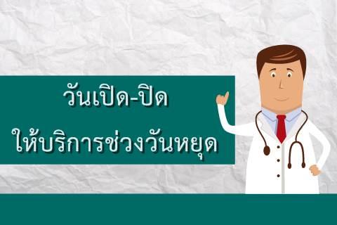 ประกาศเปิด-ปิด บริการชั่วคราวช่วงวันหยุดของคลินิกนอกเวลา คลินิกพรีเมียม ศูนย์การแพทย์สมเด็จพระเทพรัตน์ เนื่องในวันวิสาขบูชาและวันหยุดชดเชย